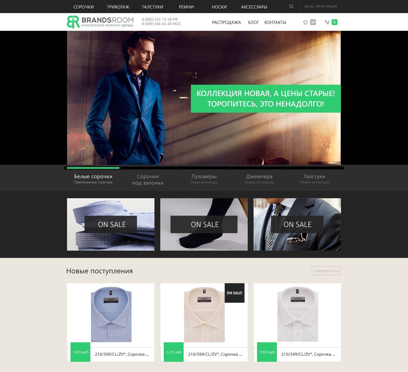 Редизайн главной страницы интернет-магазина - дизайнер PoliBod
