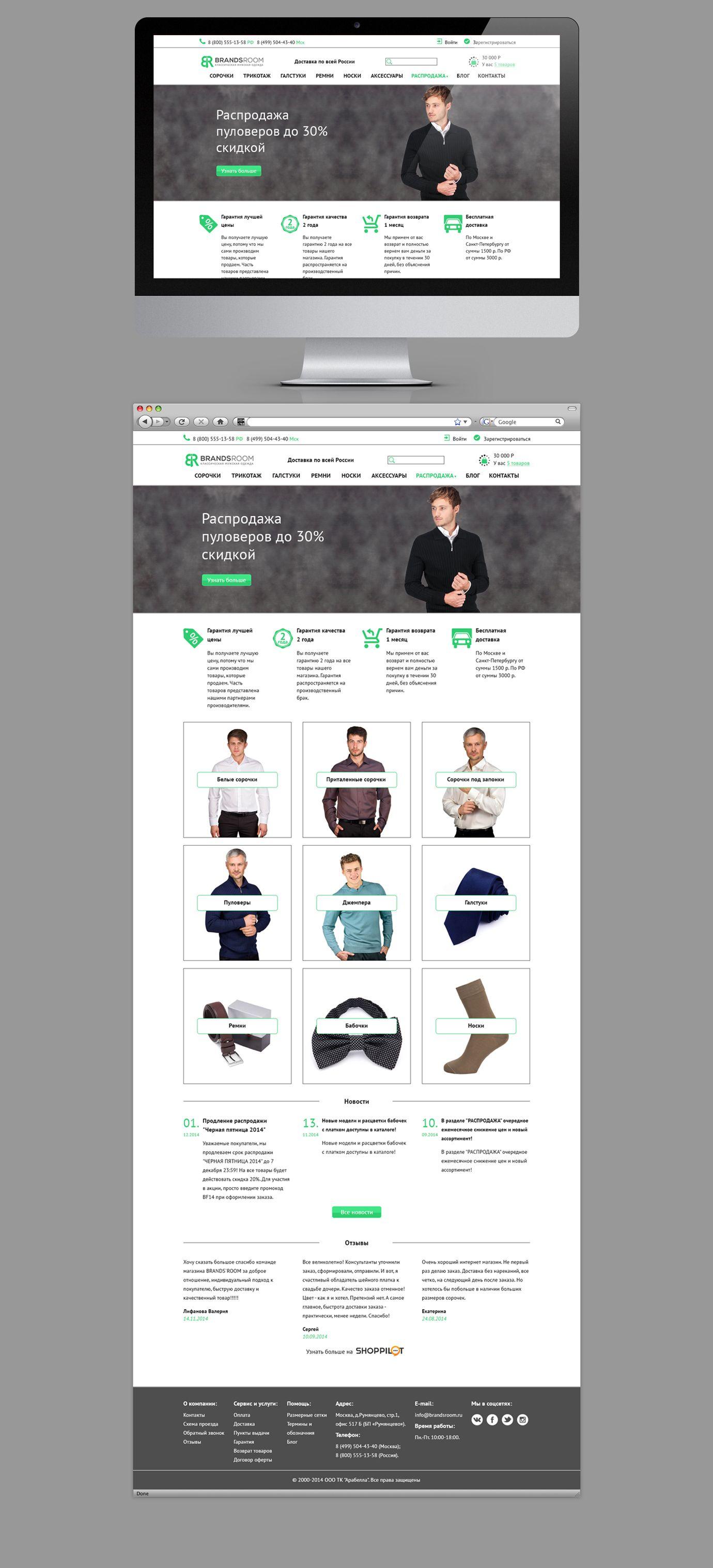 Редизайн главной страницы интернет-магазина - дизайнер sergey_black109