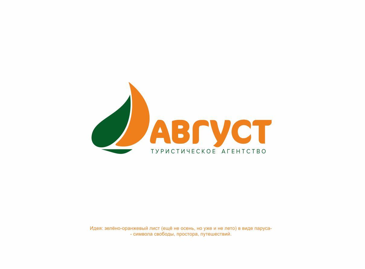 Логотип туристического агентства - дизайнер GAMAIUN