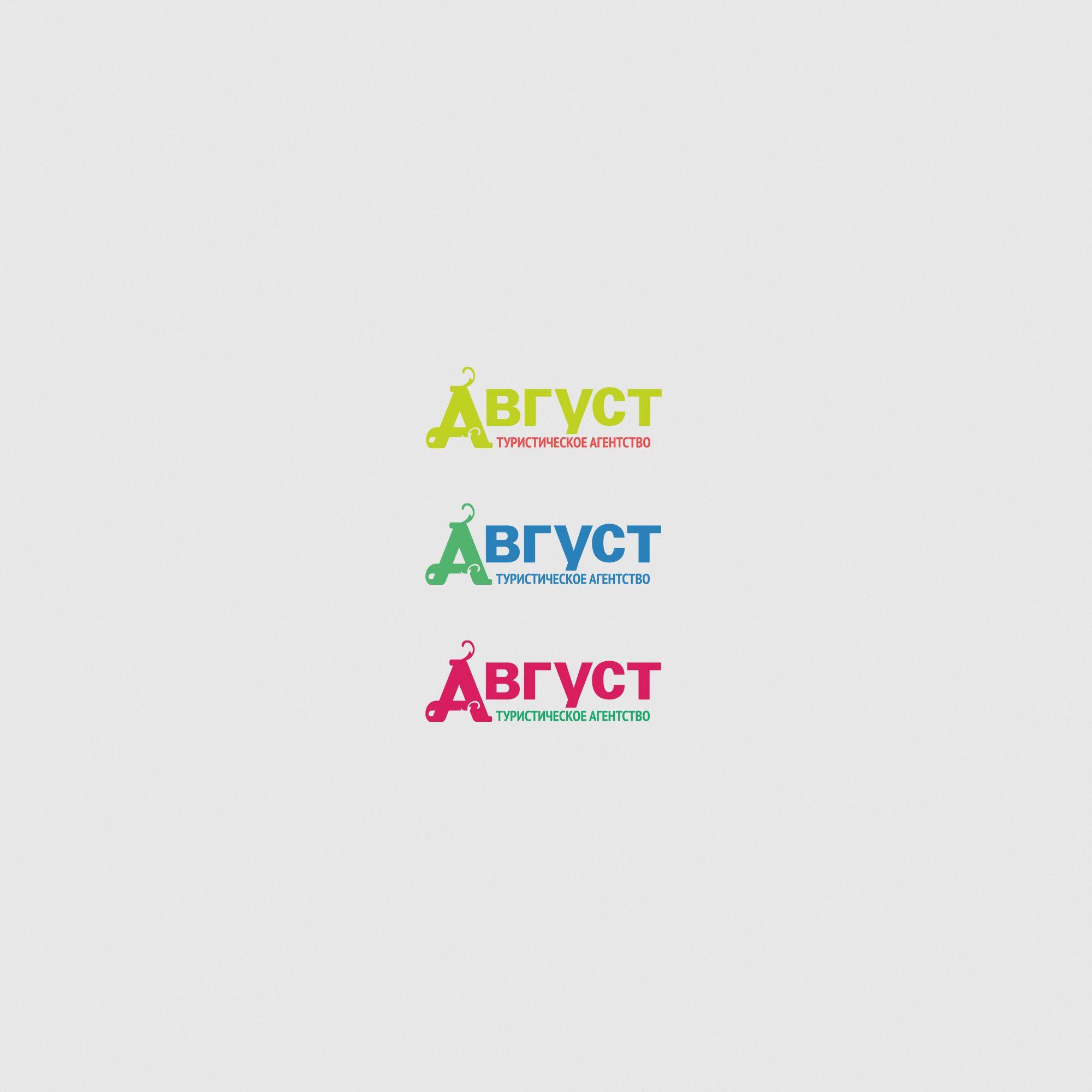 Логотип туристического агентства - дизайнер Gas-Min