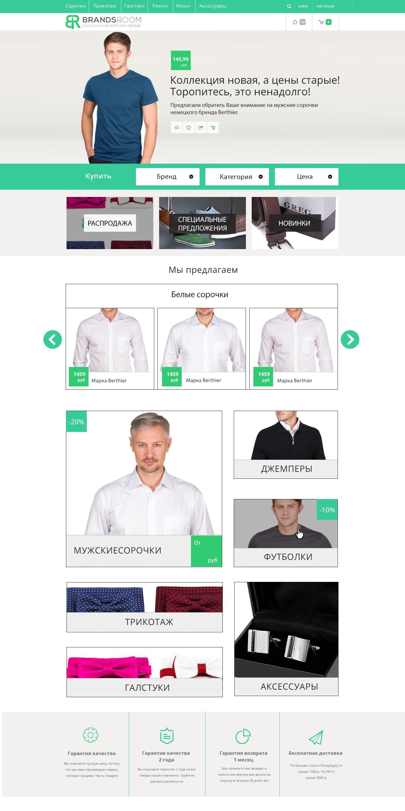 Редизайн главной страницы интернет-магазина - дизайнер karinkasweet