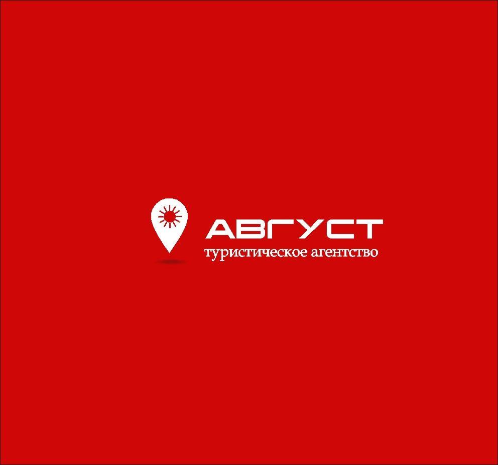 Логотип туристического агентства - дизайнер radchuk-ruslan