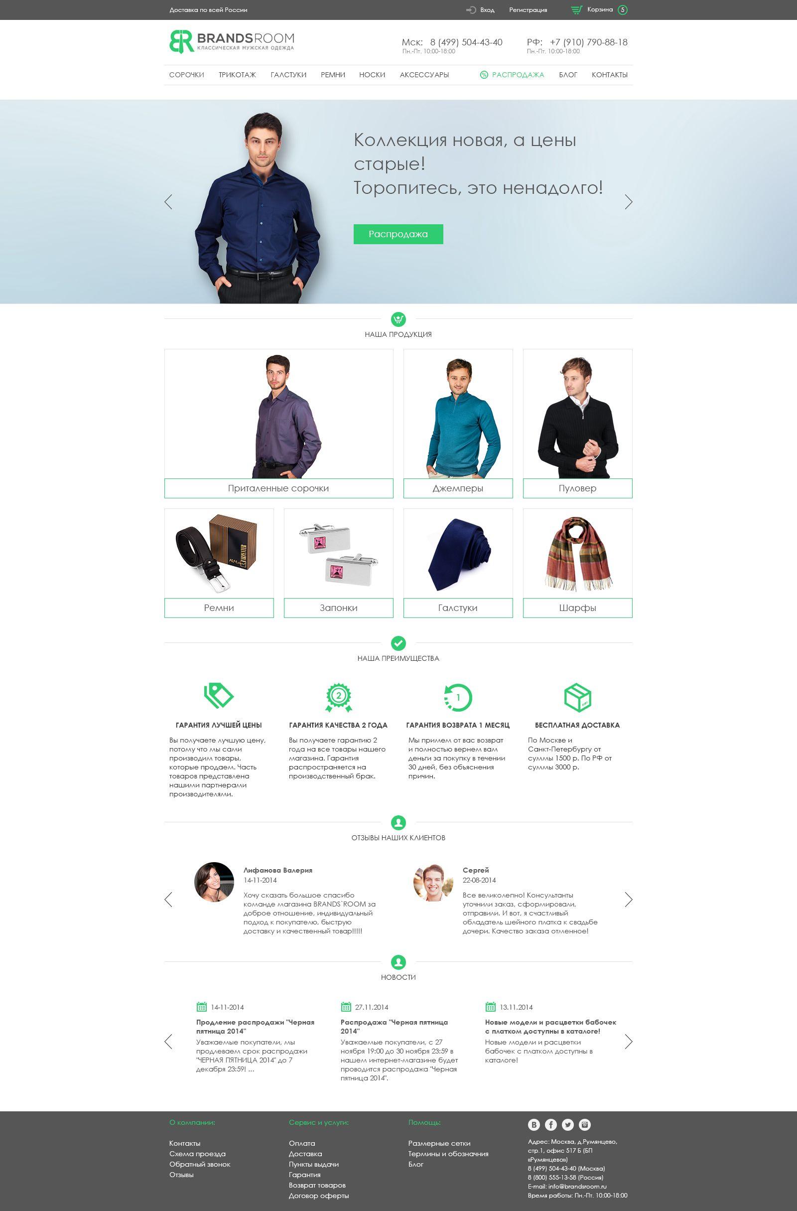Редизайн главной страницы интернет-магазина - дизайнер Alexorekhvo