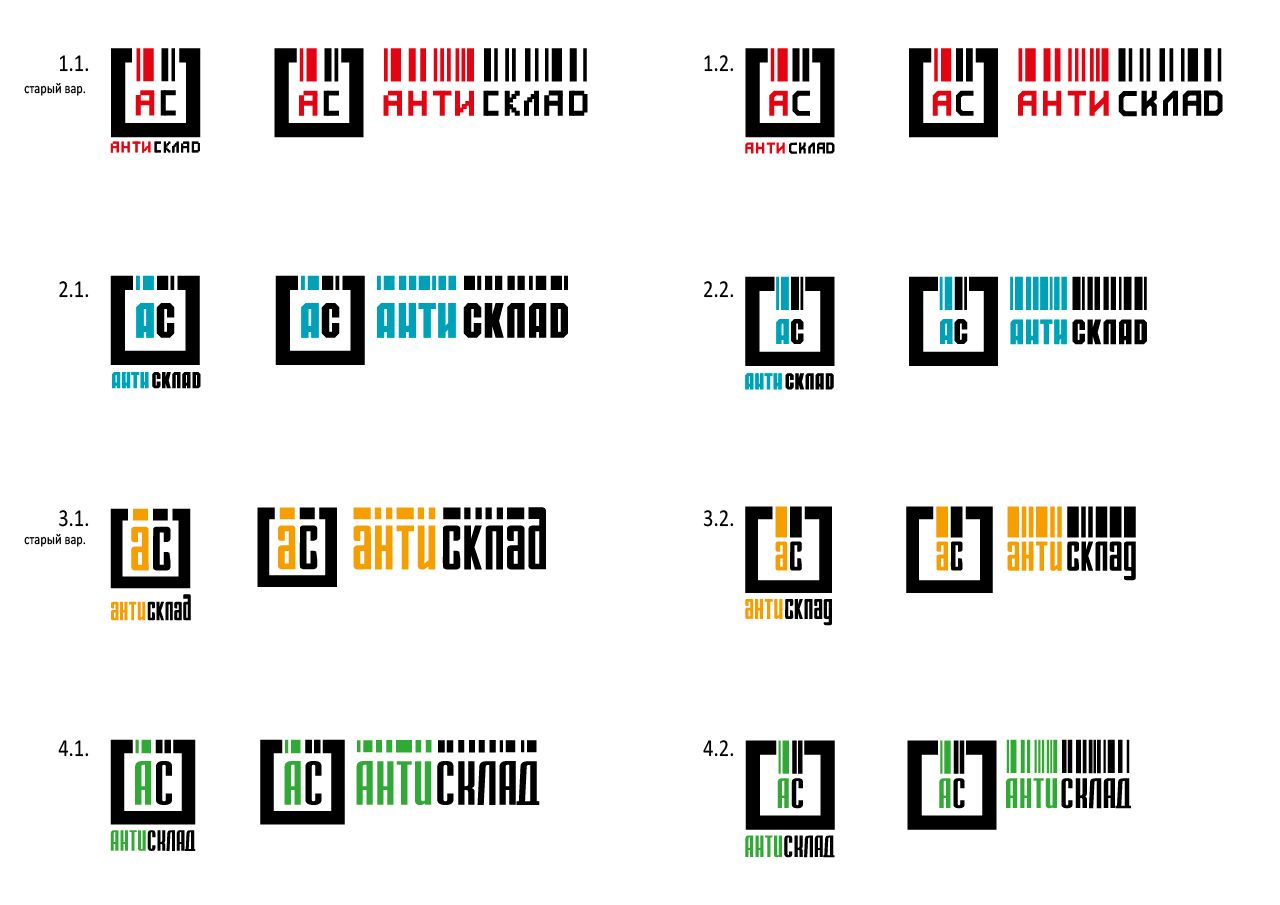 Логотип - программа для учета товаров - дизайнер andrey_new