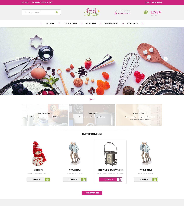 Главная страница магазина предметов интерьера - дизайнер PelmeshkOsS