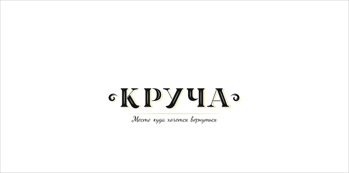 Логотип ресторана Круча - дизайнер mikewas