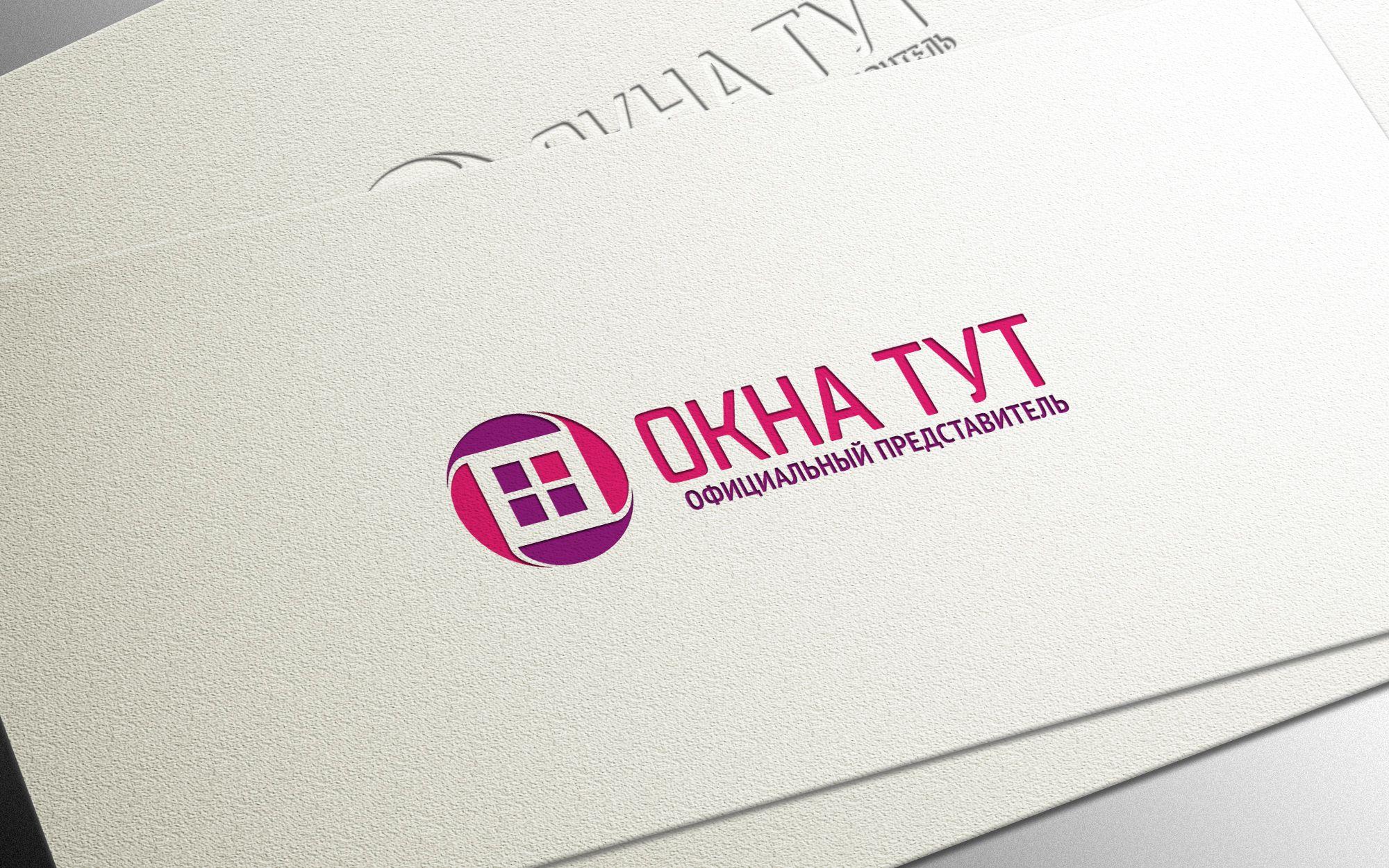 Логотип для сайта Окна тут - дизайнер Gas-Min