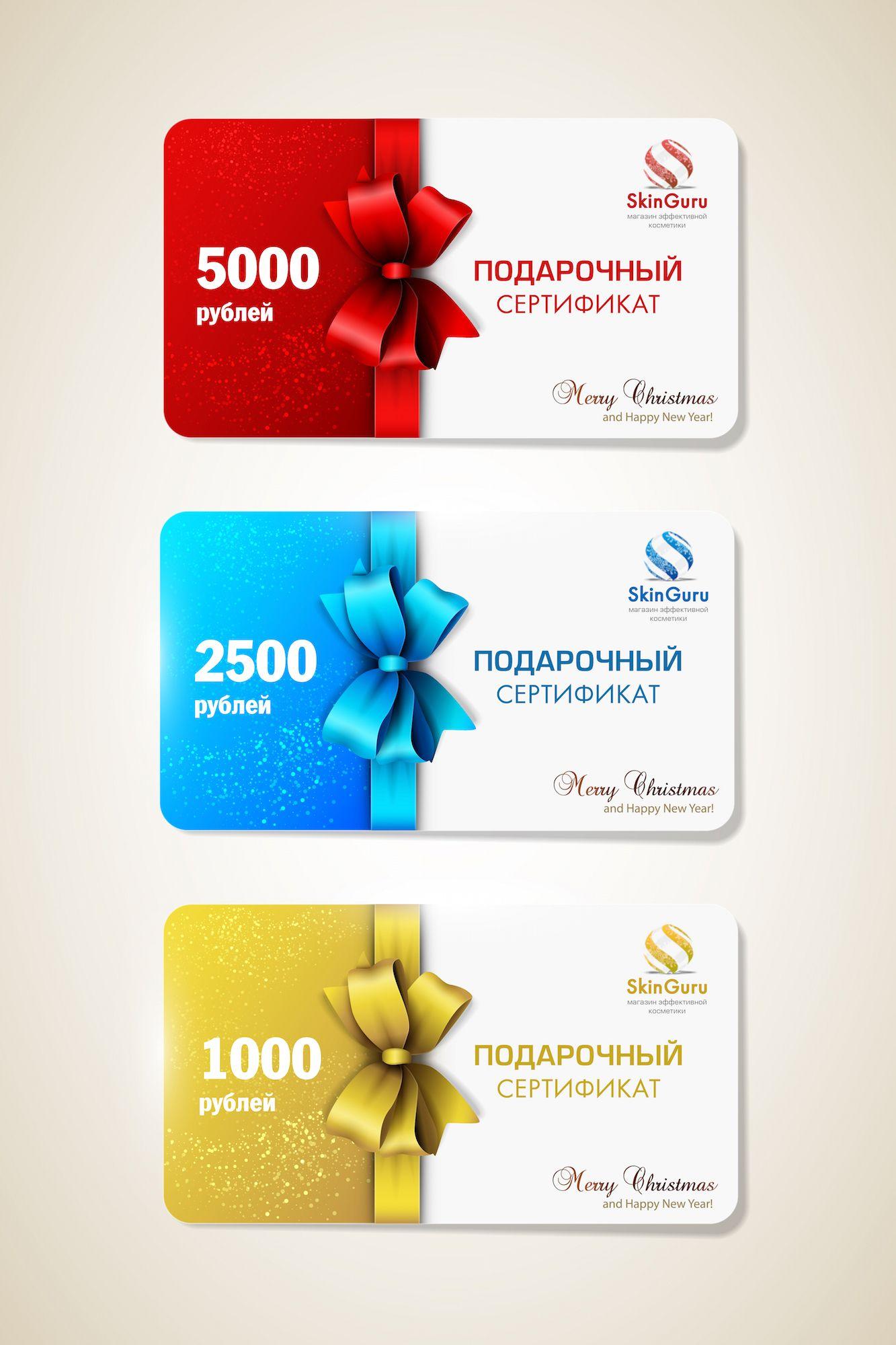 Электронная подарочная карточка (e-Gift card) - дизайнер nuta_m_