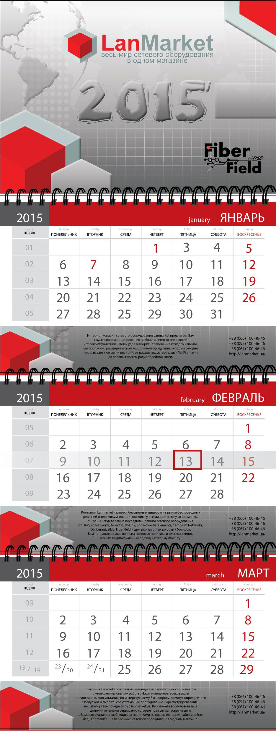 Макет перекидного календаря - дизайнер diana-ls_di