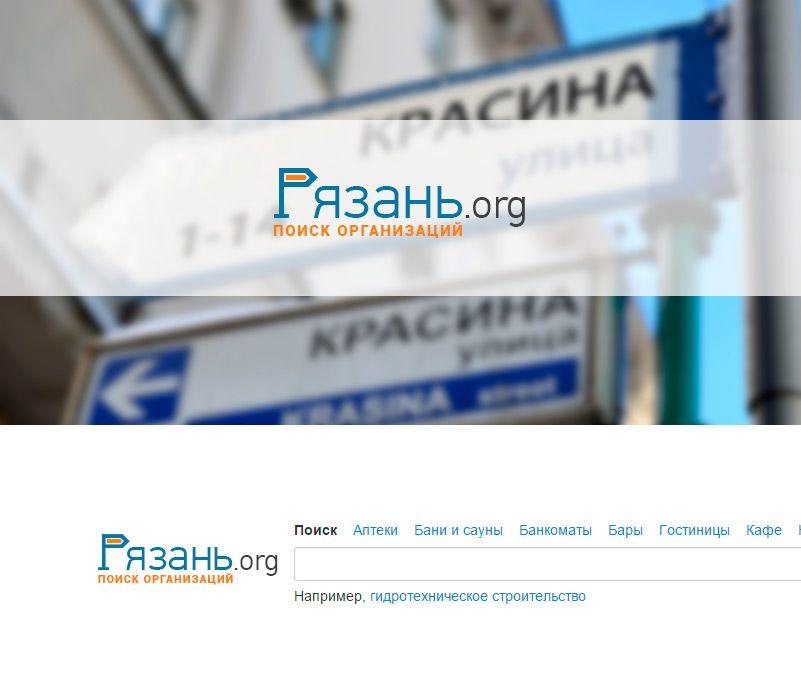 Логотип для поисковой системы - дизайнер Tiras007