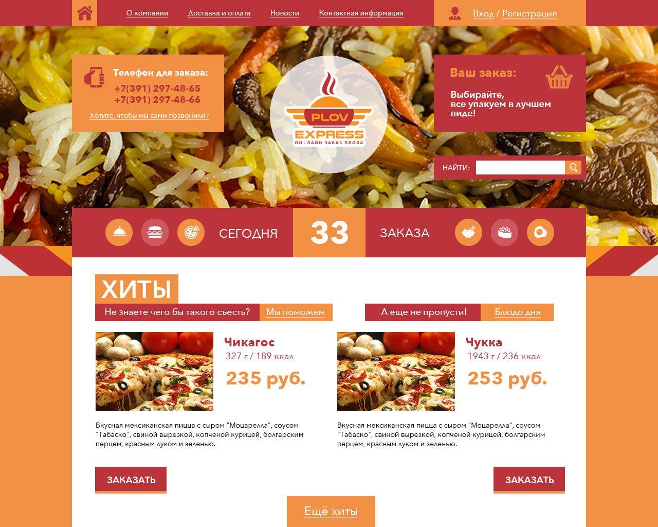 Лого и фирмстиль для сайта plov-express.ru - дизайнер icametolive