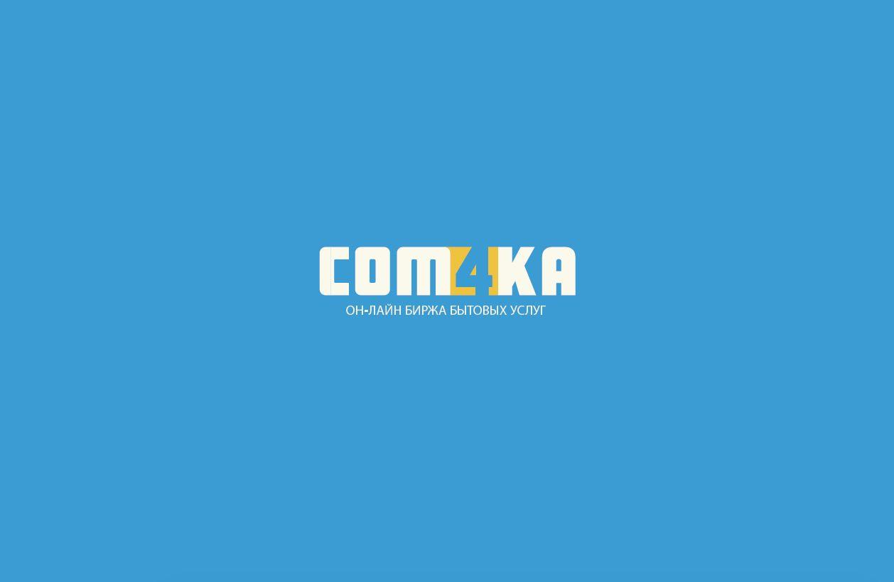 Логотип для интернет проекта com4ka.com - дизайнер icametolive