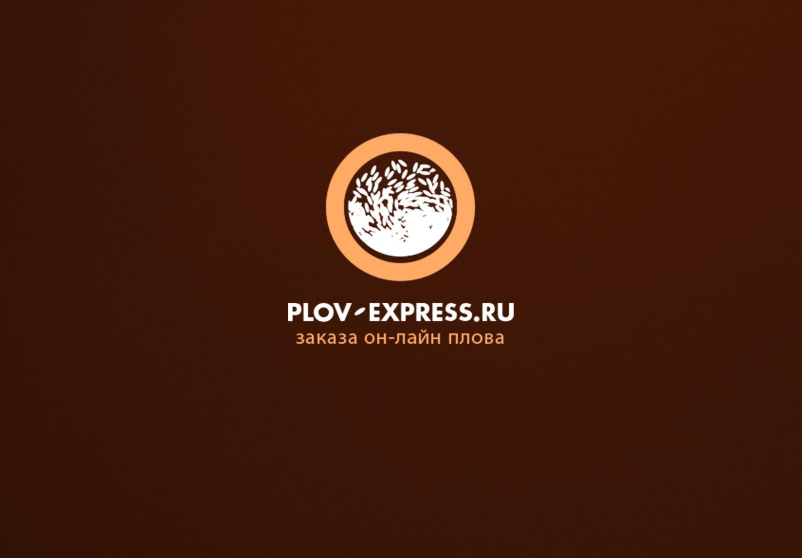 Лого и фирмстиль для сайта plov-express.ru - дизайнер dron55