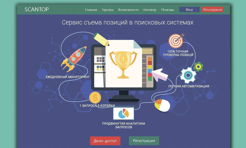 Сервис съема позиций в поисковых системах - дизайнер infocusart