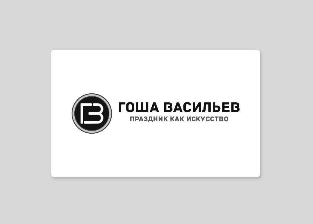 Логотип для ведущего мероприятий!:) - дизайнер spawnkr