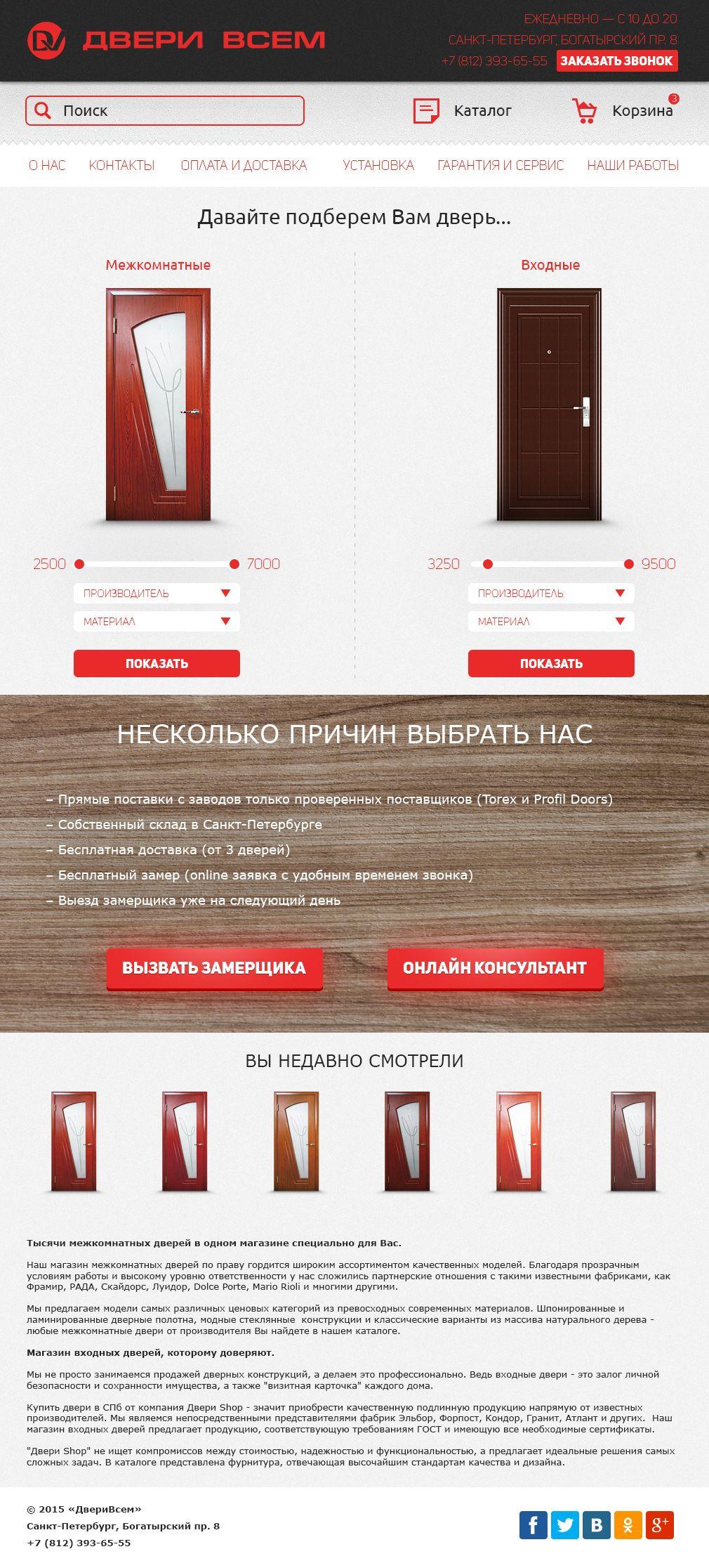 ДвериВсем. Дизайн сайта, главной и внутренних - дизайнер Orides