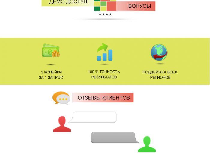 Сервис съема позиций в поисковых системах - дизайнер eestingnef
