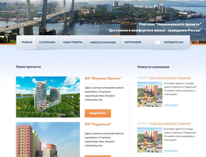 Конкурс для строительных компаний