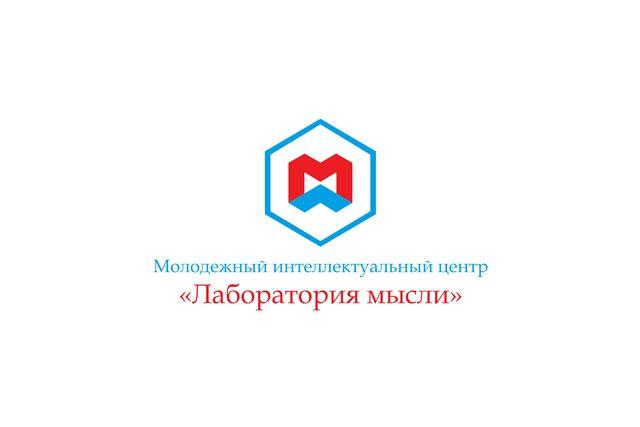Мыслелаб! Логотип для интеллектуального центра - дизайнер smokey