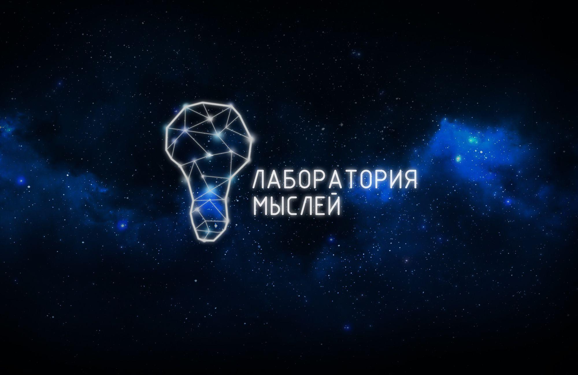 Мыслелаб! Логотип для интеллектуального центра - дизайнер Naska