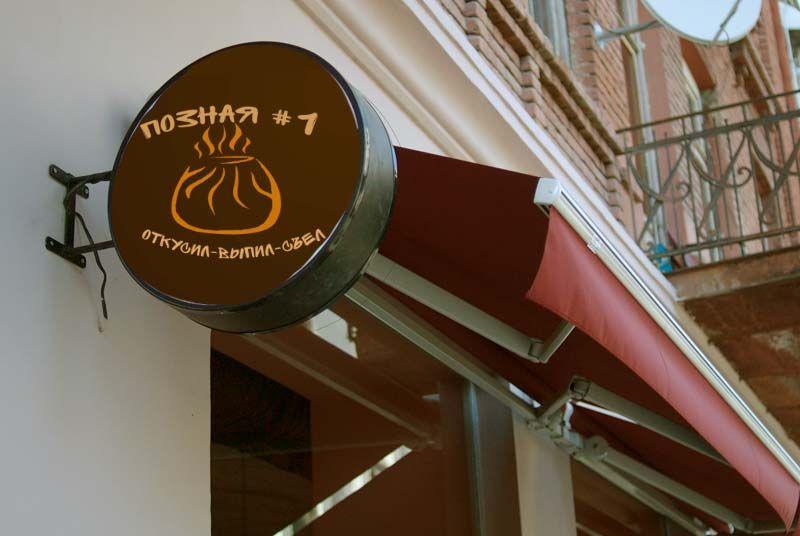 Логотип для кафе - дизайнер WyaroslavaQ