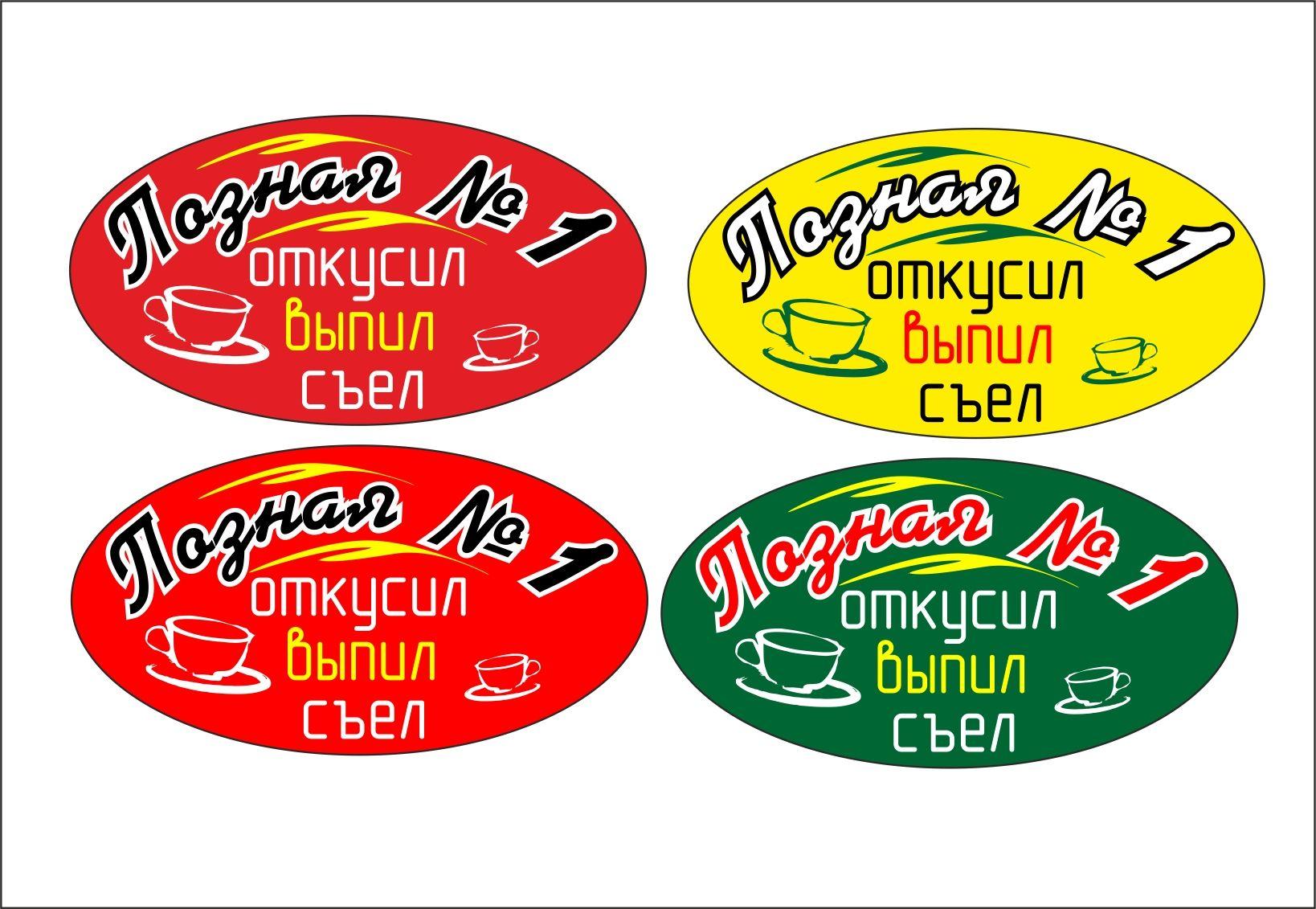 Логотип для кафе - дизайнер studiavismut