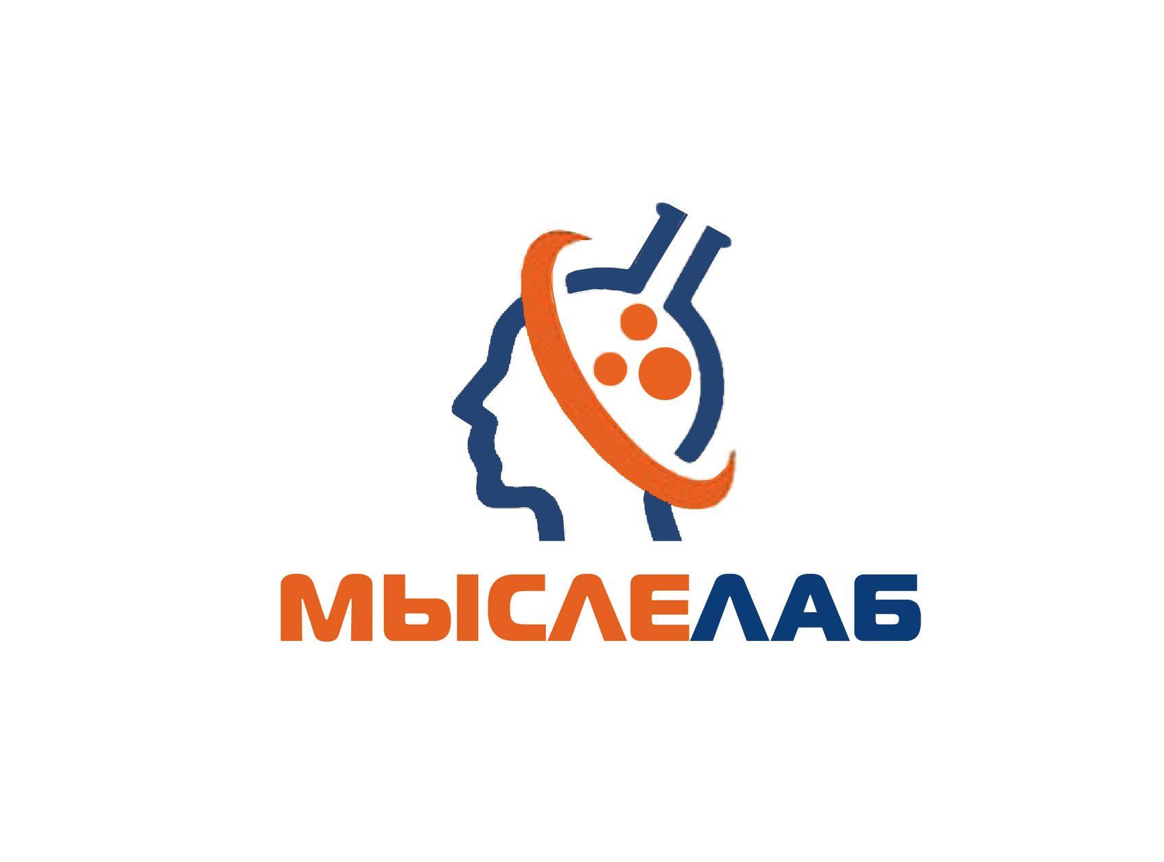Мыслелаб! Логотип для интеллектуального центра - дизайнер BRUINISHE