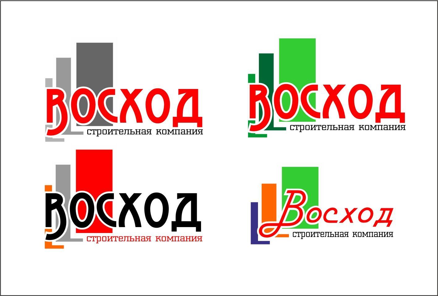 Логотип для строительной компании - дизайнер studiavismut