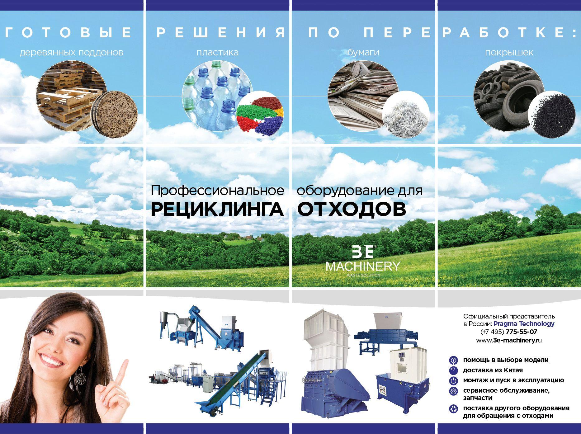 Дизайн мобильного рекламного стенда - дизайнер chumarkov