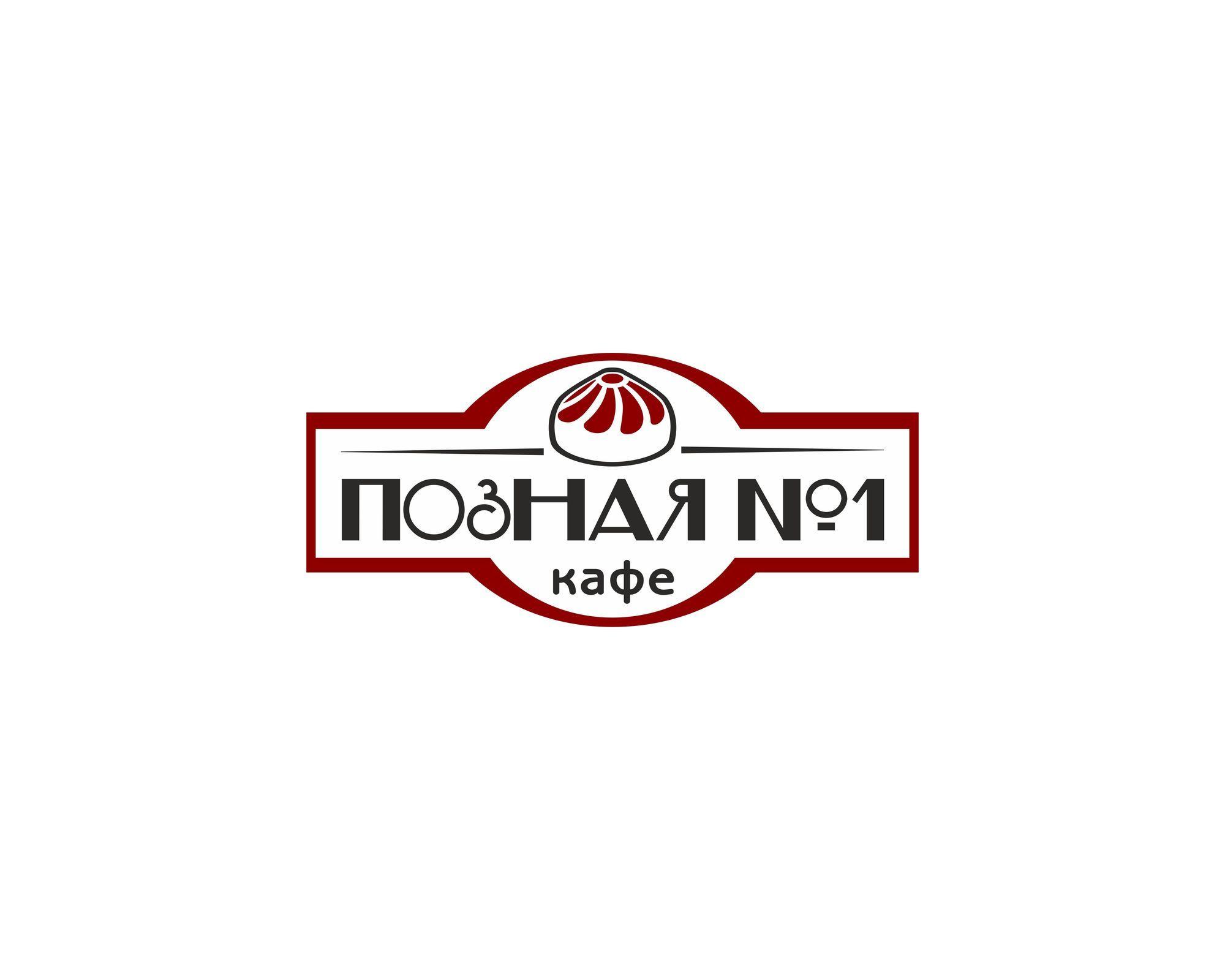 Логотип для кафе - дизайнер elen1