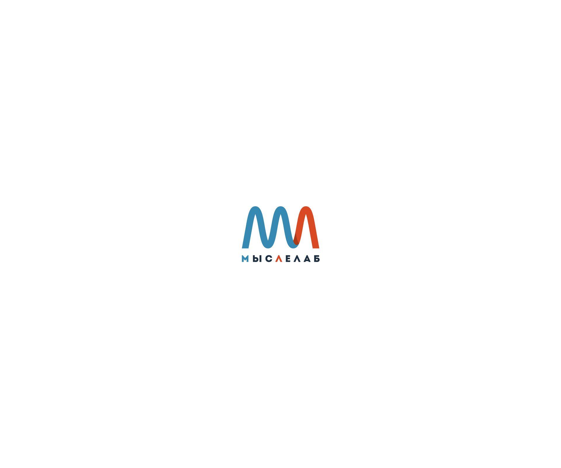 Мыслелаб! Логотип для интеллектуального центра - дизайнер Gendarme