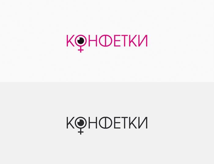 Логотип для интернет-проекта КОНФЕТКИ - дизайнер Yarlatnem
