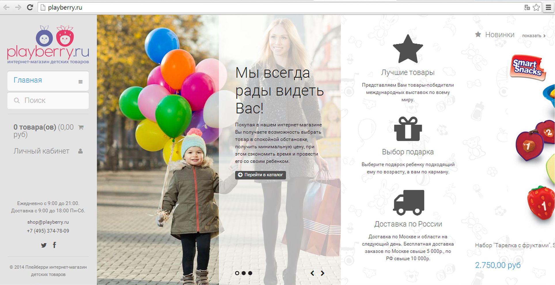 Логотип для интернет-магазина детских товаров - дизайнер Lucia