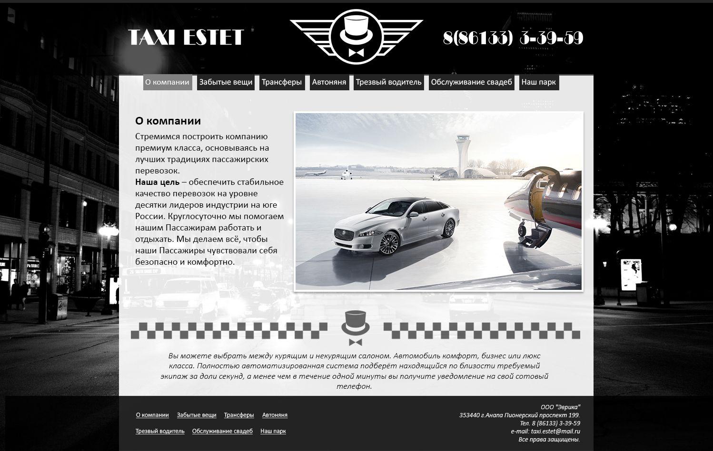 Логотип для taxi-estet.ru - дизайнер vision