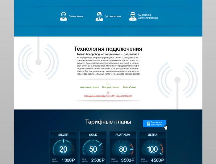 Дизайн лэндинга интернет-провайдера - дизайнер BeatNate