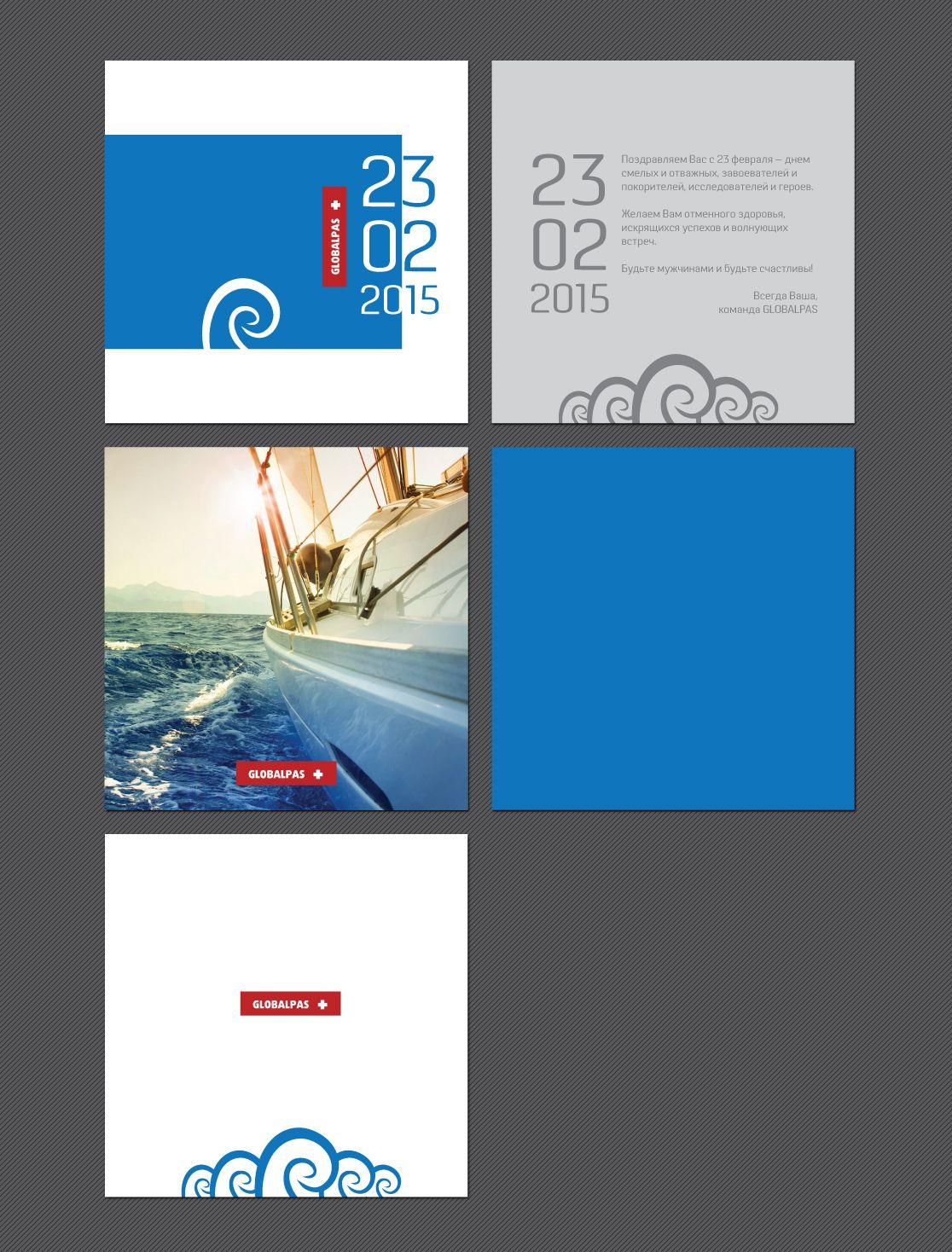 Открытка с конвертом к 23 февраля - дизайнер downwaterfalls