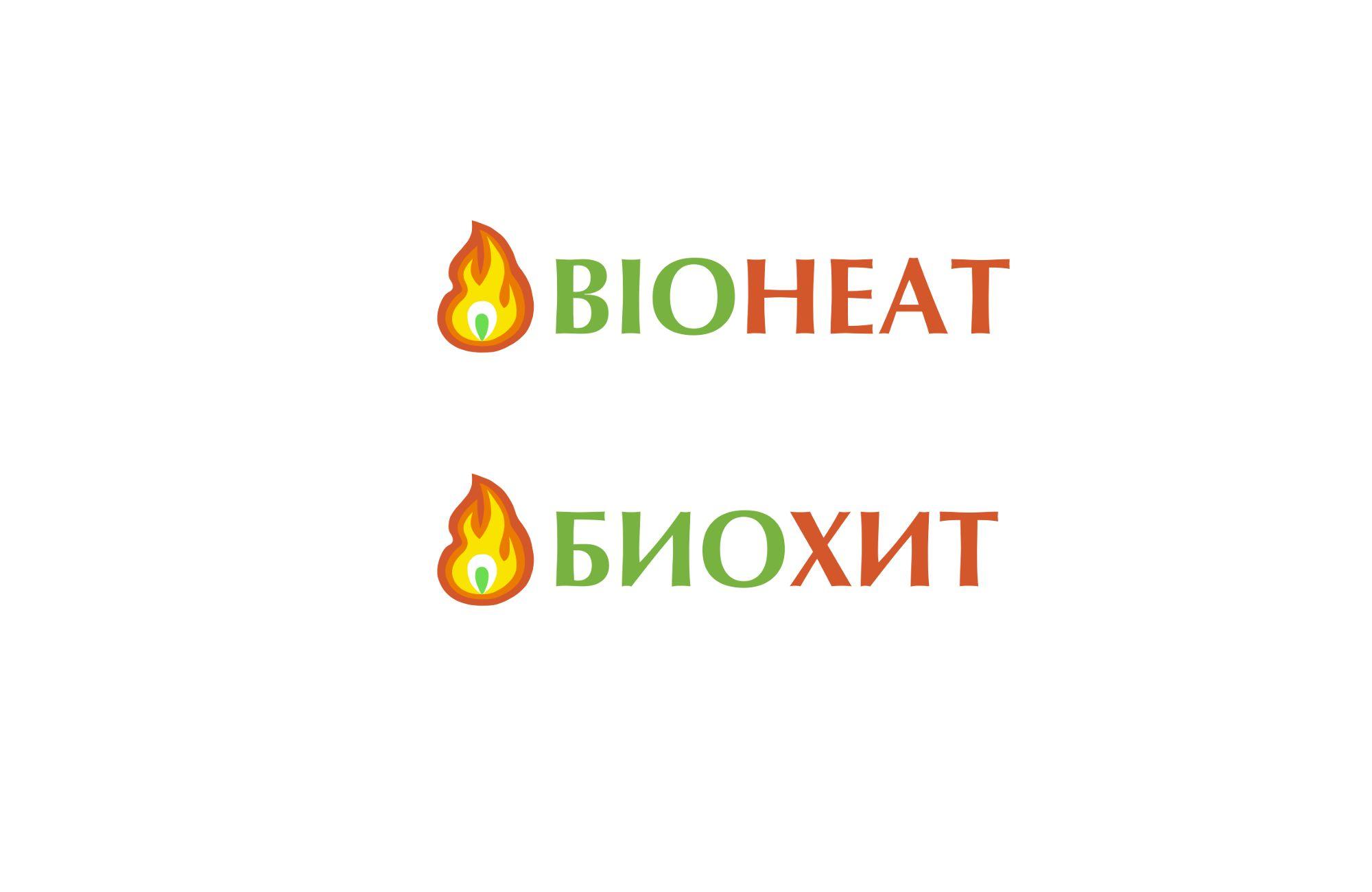 Логотип для мини-печек Биохит - дизайнер Newfreeman
