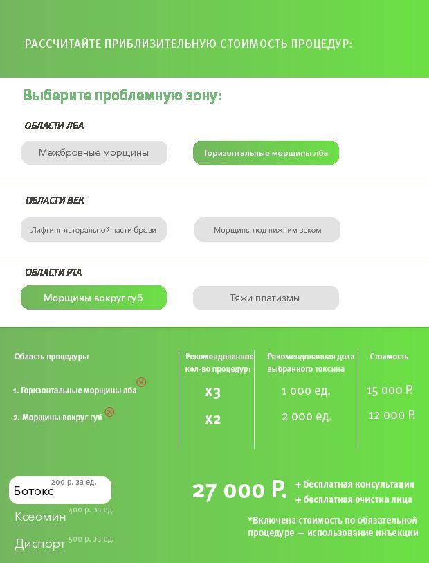 Макет онлайн-калькулятора для медпроцедуры - дизайнер combaticus