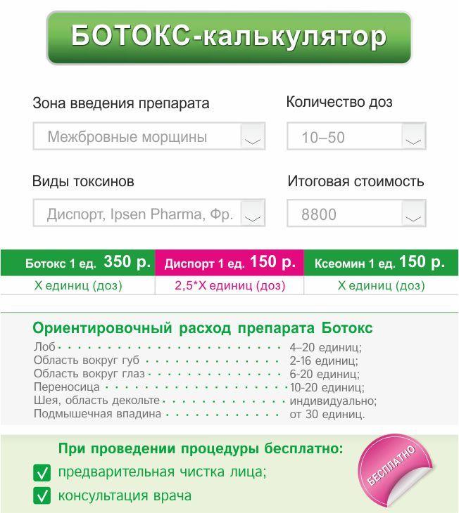 Макет онлайн-калькулятора для медпроцедуры - дизайнер OlgaAI