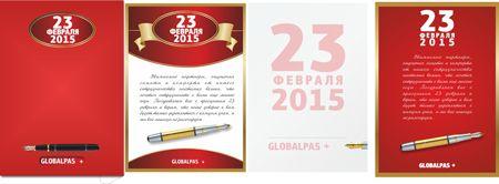 Открытка с конвертом к 23 февраля - дизайнер dalerich