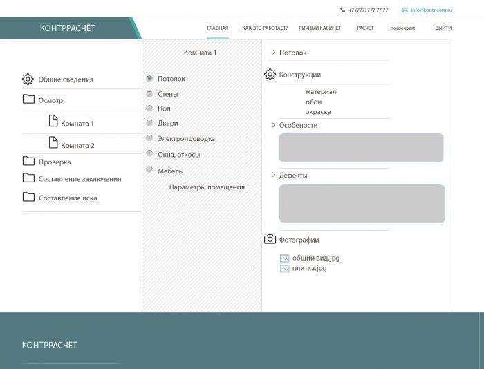 Дизайн сайта для опросной формы - дизайнер Keroberas