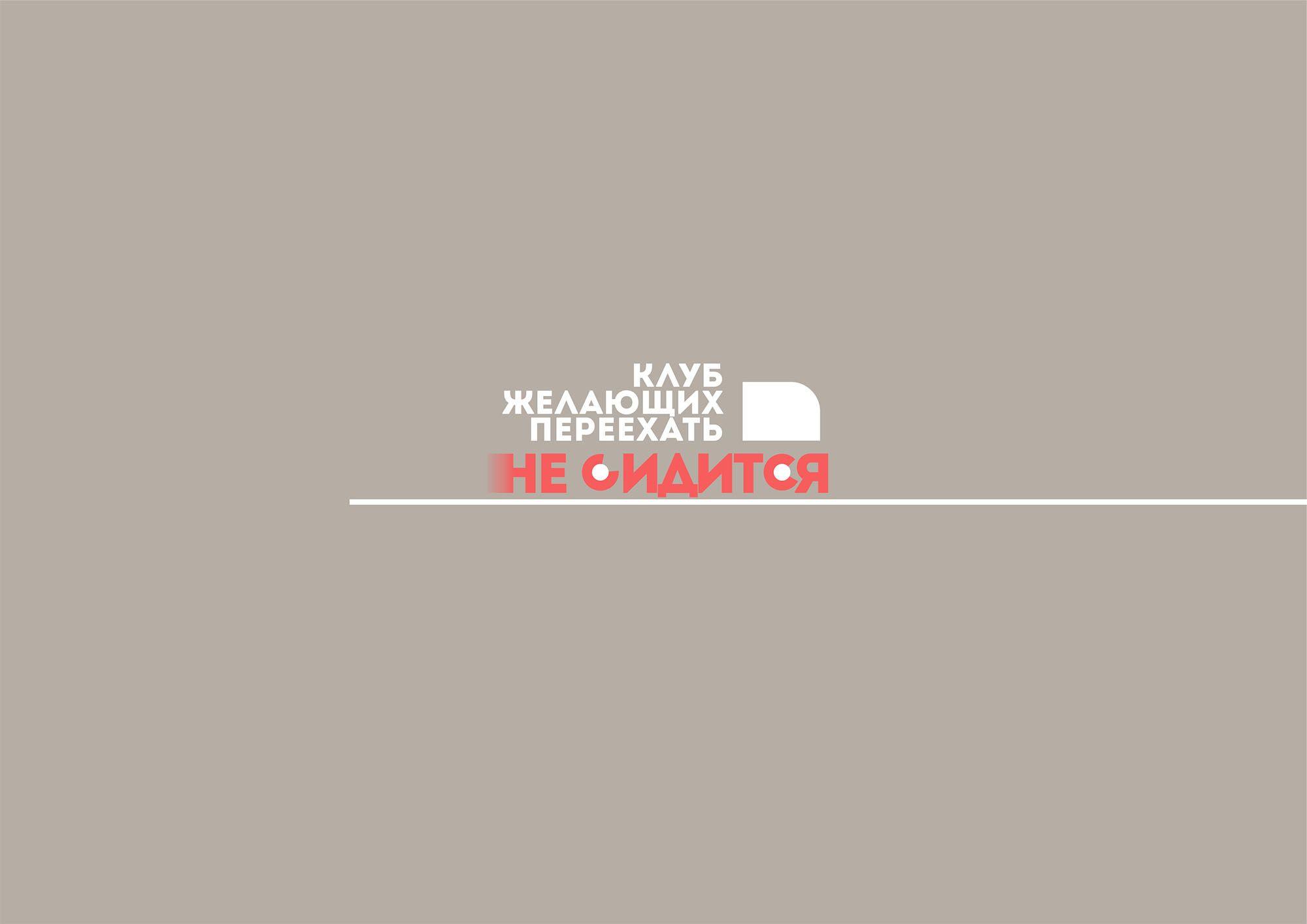 Логотип для интернет-проекта Не сидится - дизайнер Naira