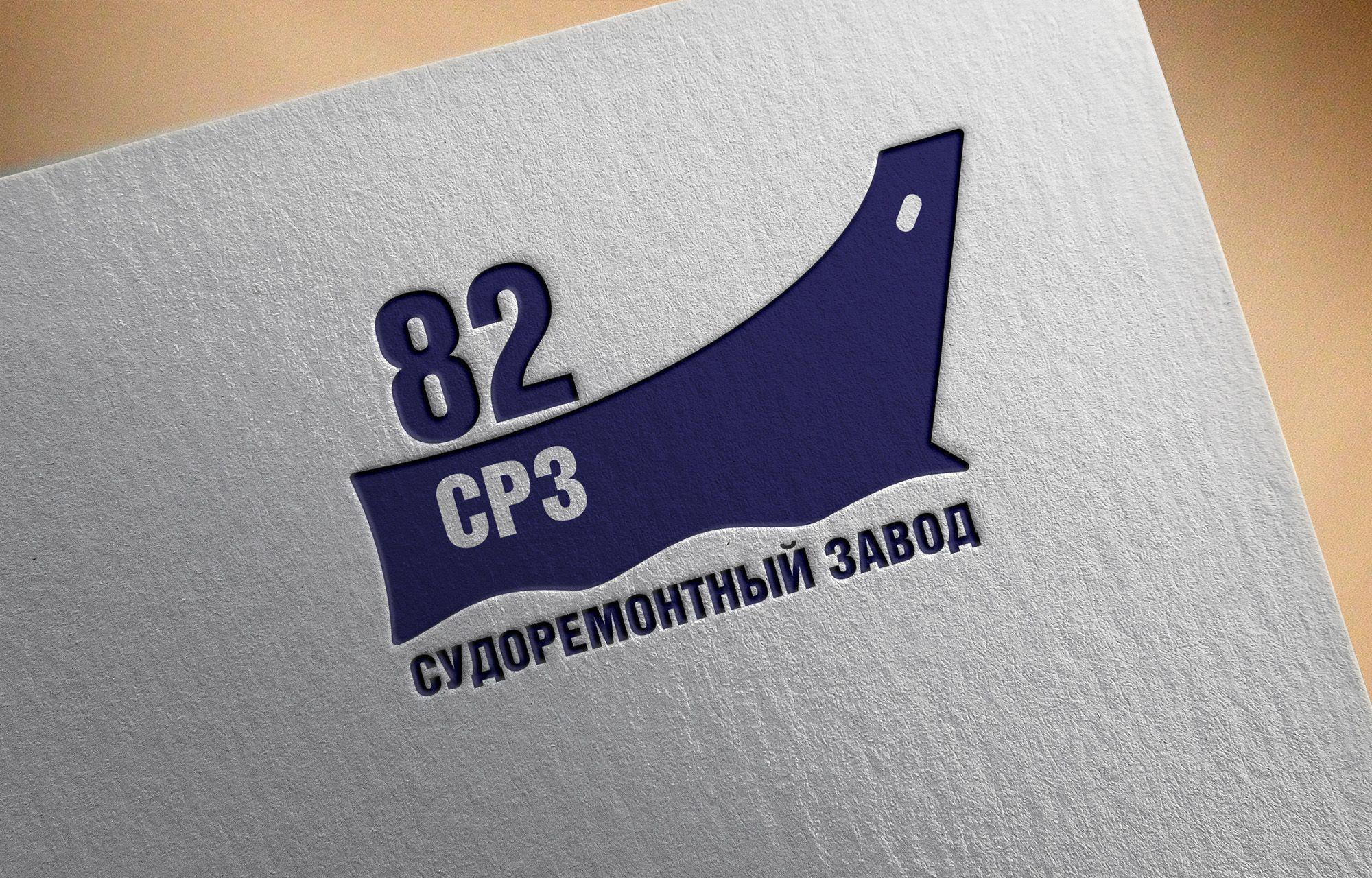 Логотип для судоремонтного завода - дизайнер SALVADORA