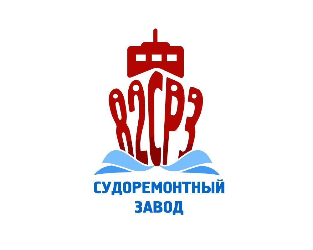 Логотип для судоремонтного завода - дизайнер Alex-der