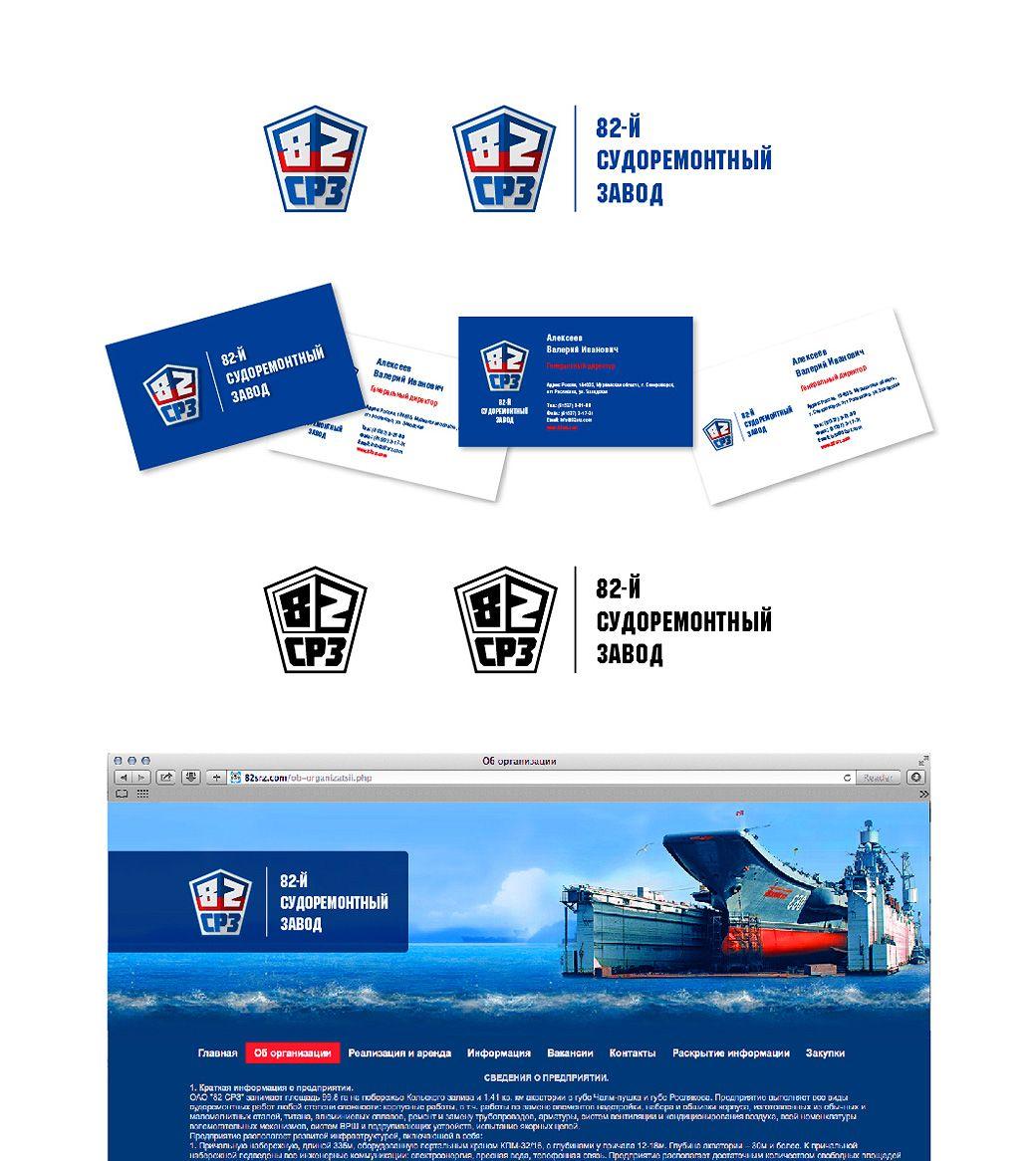 Логотип для судоремонтного завода - дизайнер Adamovskiy