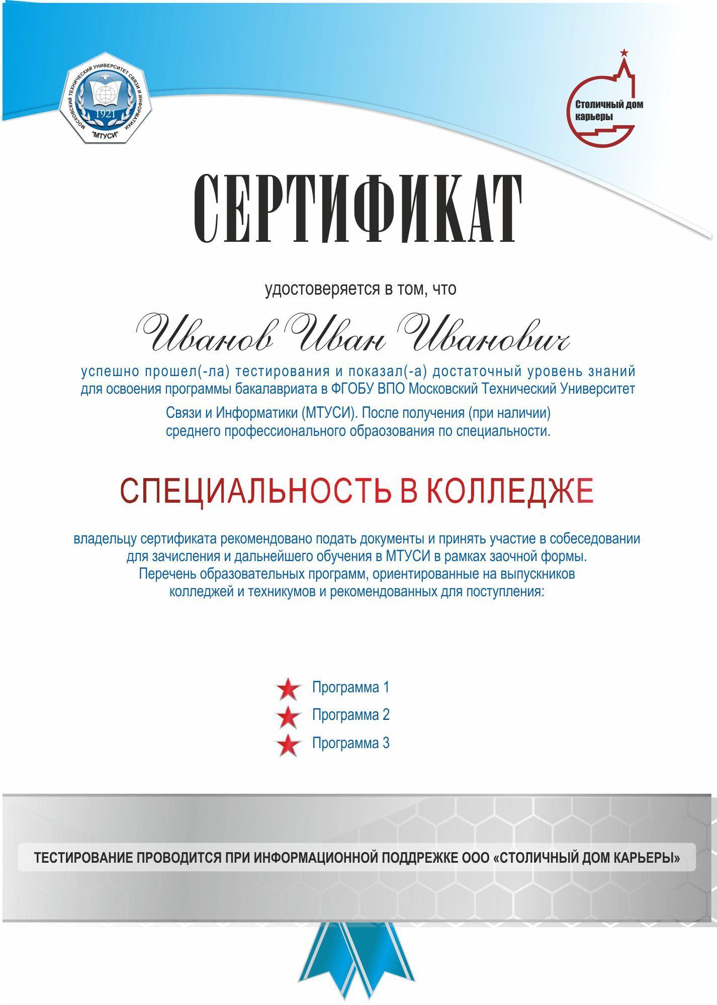 Сертификат для университета МТУСИ - дизайнер OlgaAI