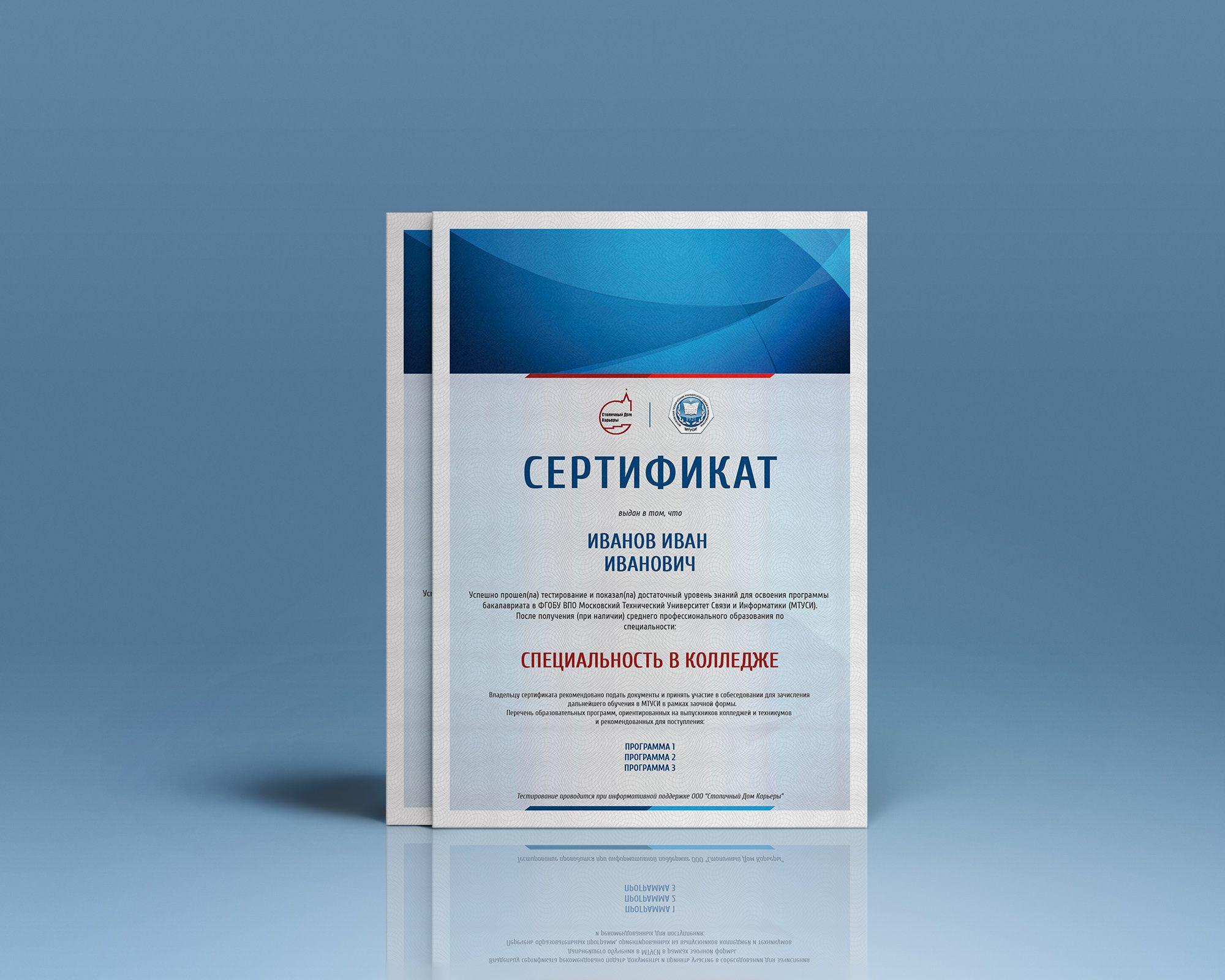 Сертификат для университета МТУСИ - дизайнер Kometa