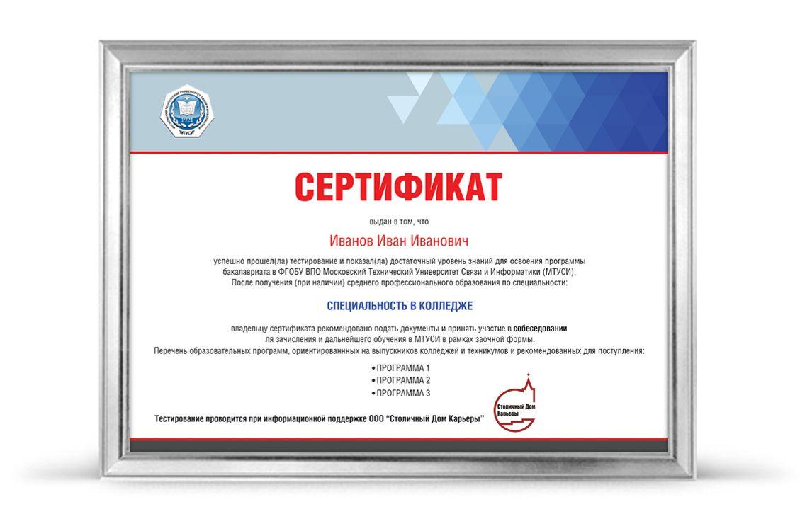 Сертификат для университета МТУСИ - дизайнер AnnAF90