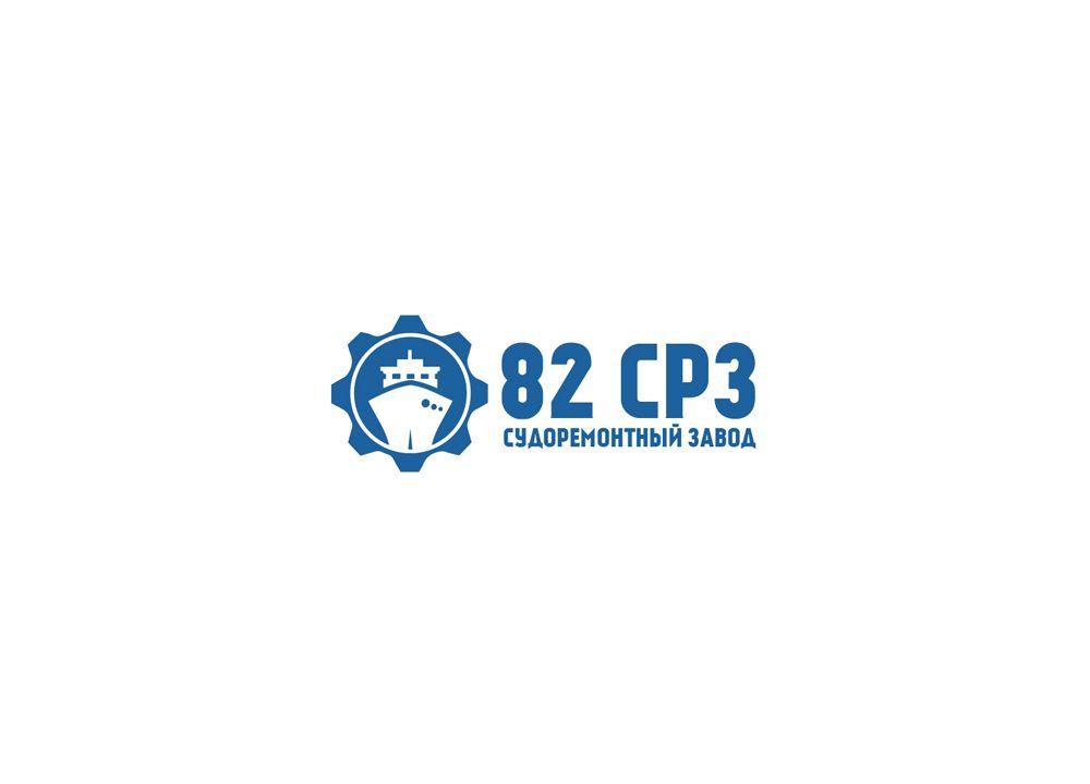 Логотип для судоремонтного завода - дизайнер jampa