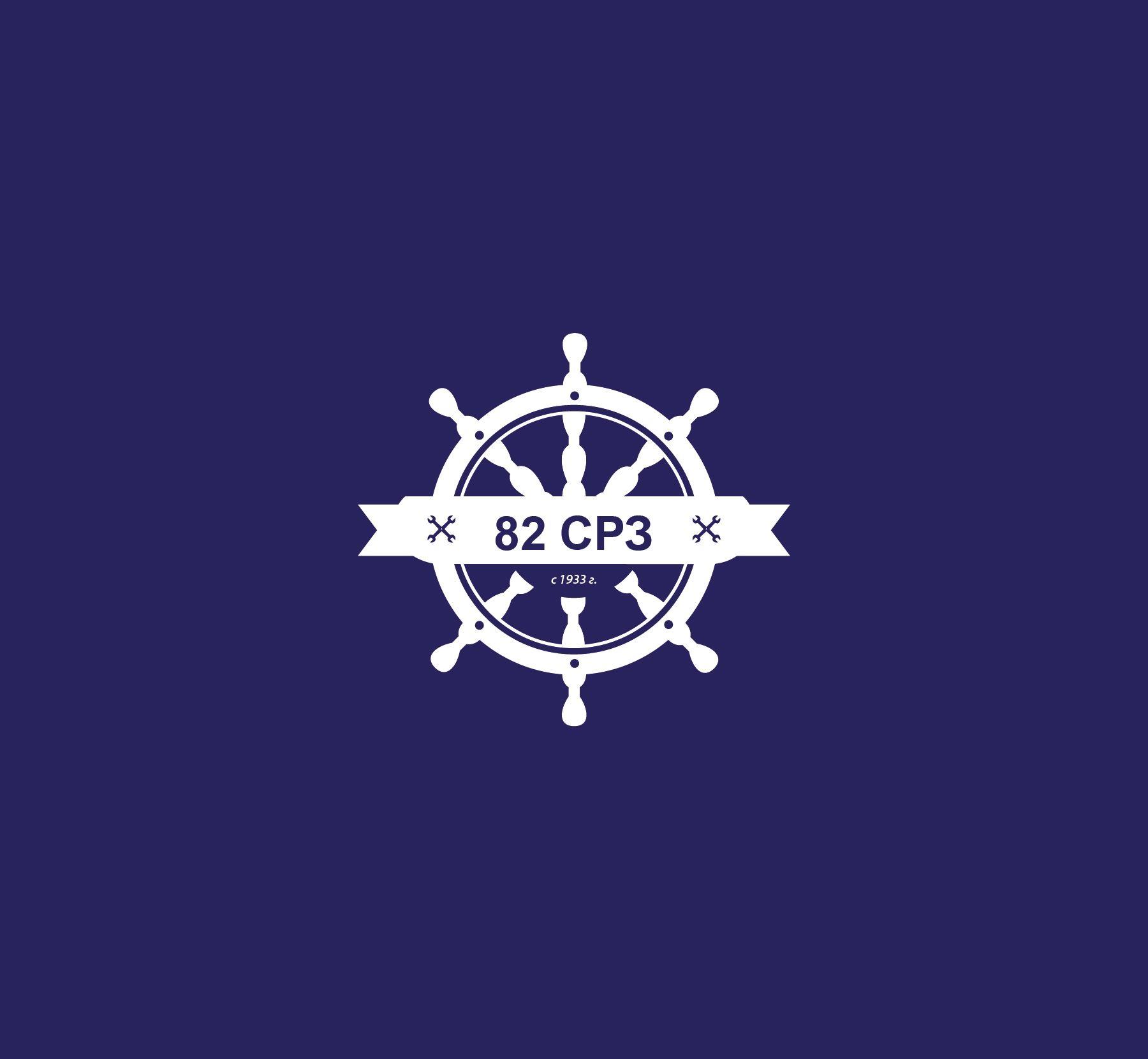 Логотип для судоремонтного завода - дизайнер LilyLilyLily